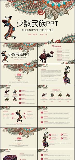 古典传统少数民族文化PPT动态模板