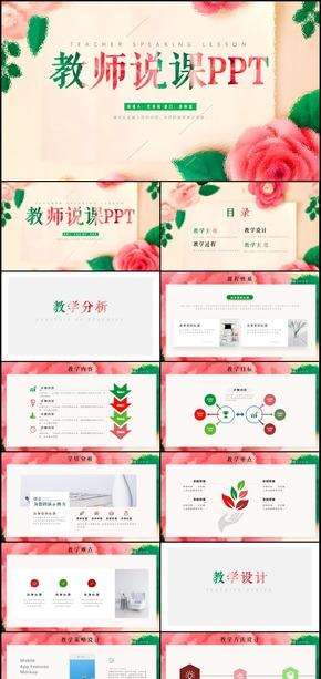 小清新教师公开课说课演讲PPT模板