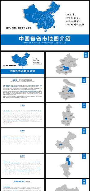 中国地图ppt模板地图矢量动态PPT模板