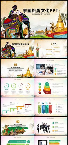 泰国旅游文化通用PPT动态模板