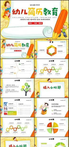 卡通幼儿成长教育儿童学校ppt模板
