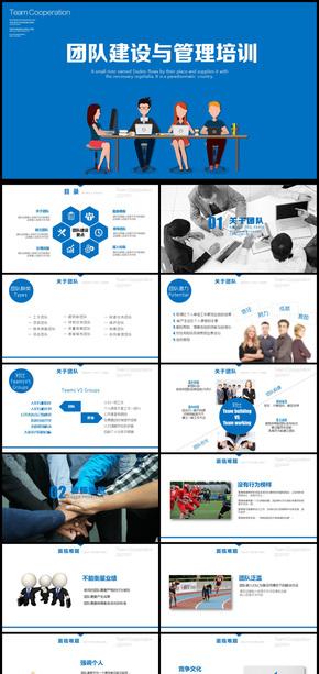 公司企业单位团队建设与管理培训人事部管理PPT模板