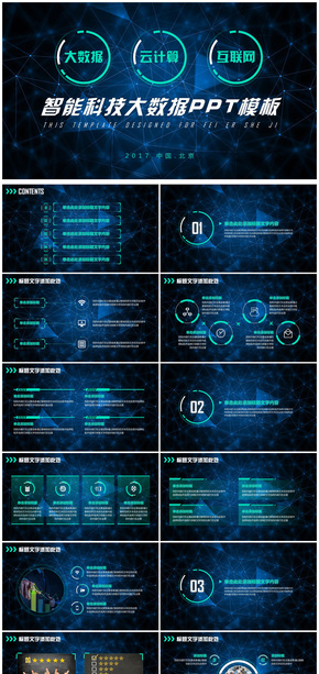 简约云计算互联网商务智能科技大数据通用PPT模板