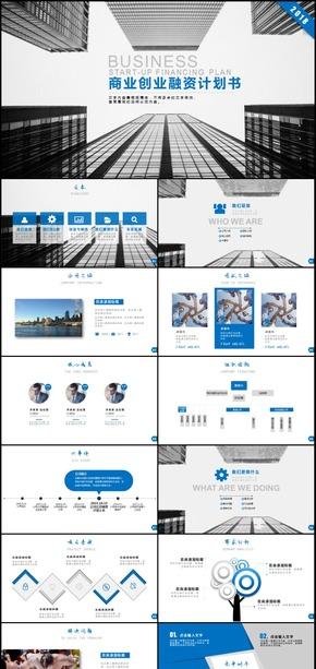 蓝色项目展示公司介绍商业计划书PPT模板