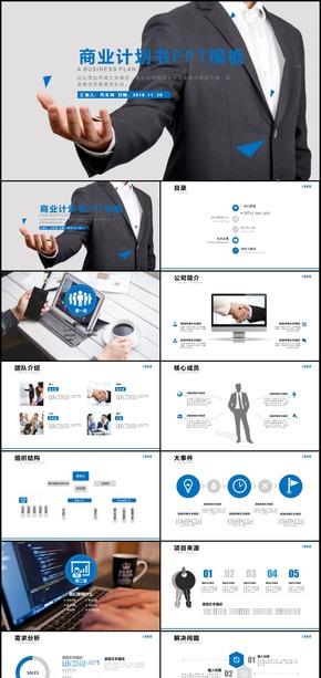 蓝色大气商业计划书融资创业PPT模板