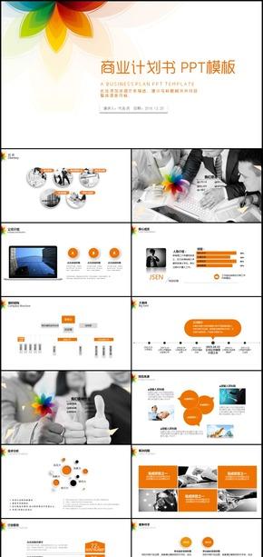 2018年商业创业计划书PPT模板