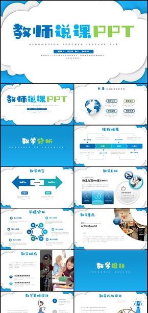 教师公开课教师说课信息化教学设计PPT模板