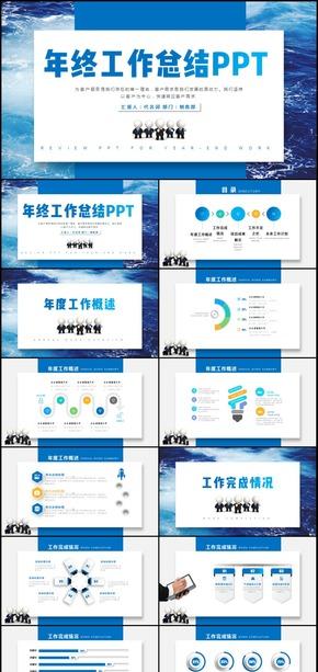 商务蓝色简约工作总结年终总结PPT模板