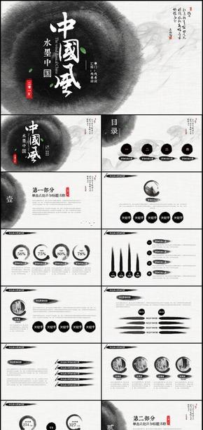 古韵水墨中国风PPT模板
