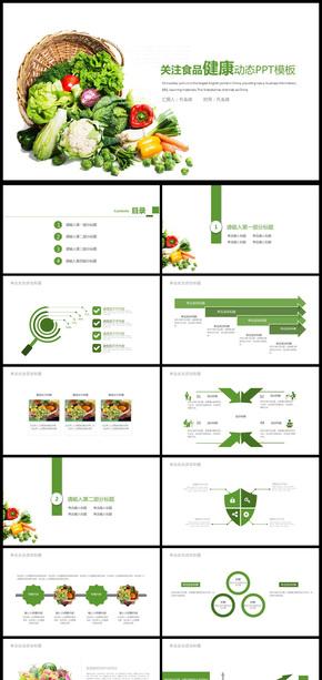 关注美食健康PPT通用模板