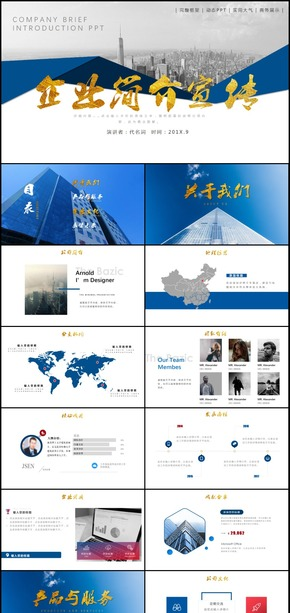 大气通用公司简介企业文化宣传PPT模板