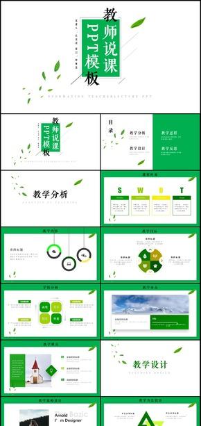 绿色清新时尚教师说课PPT模板