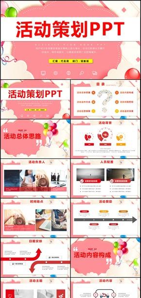 活动宣传营销方案销售策划PPT模板