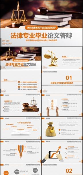 法律专业环境保护论文答辩通用PPT模板