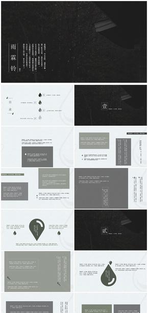 极简主义黑白简约风企业介绍独特通用PPT模板