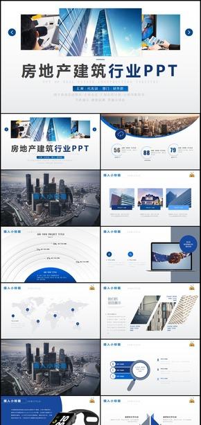 房地產建筑行業PPT模板