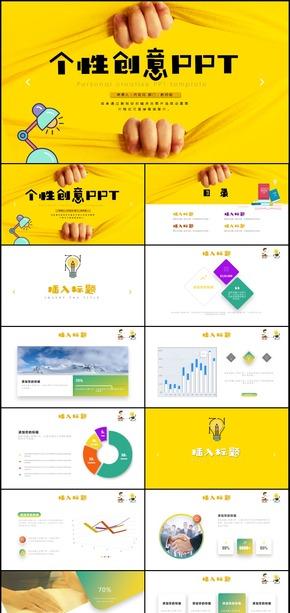 简约个性创意通用PPT模板
