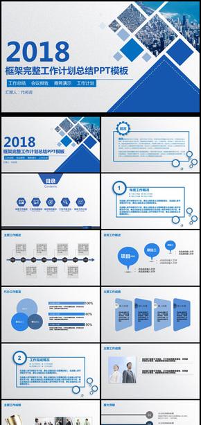 2018年框架完整工作总结汇报通用PPT动态模板