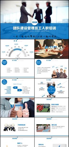 商务入职培训与团队建设PPT模板