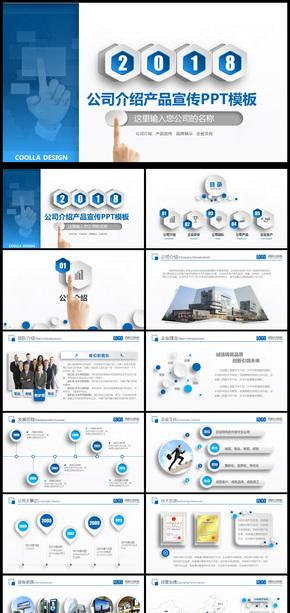 2018年企业介绍产品宣传通用PPT模板