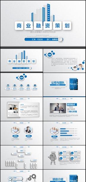 2018年蓝色科技商业融资策划PPT模板
