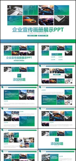 高清时尚企业简介公司宣传画册PPT模板