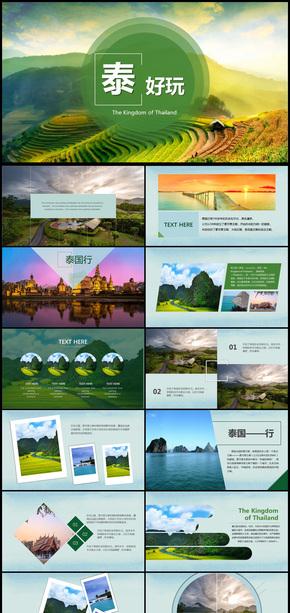 旅游度假风景风光相册泰国旅游PPT模板