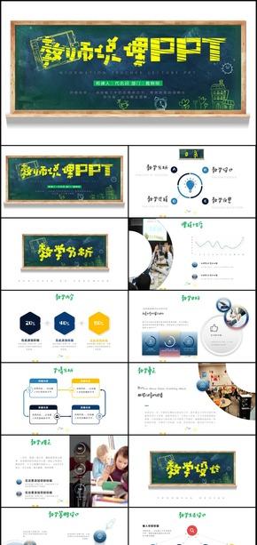 黑板画学校教学教师通用说课PPT模板
