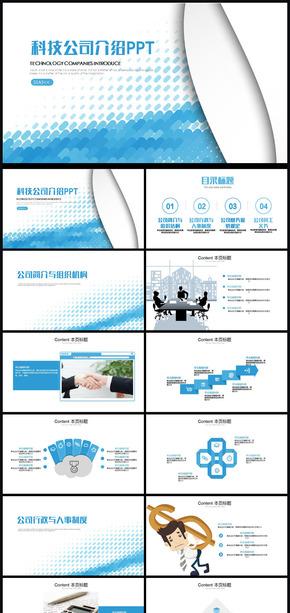 蓝色科技简约企业介绍公司简介ppt模板
