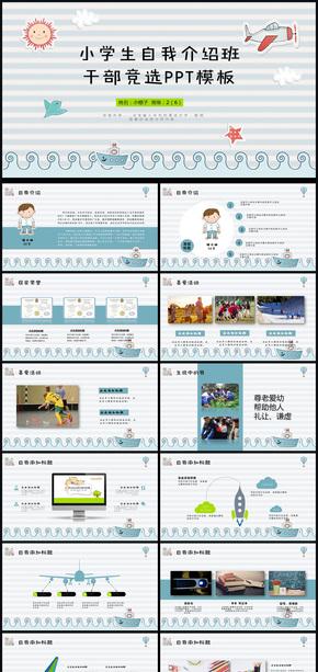 简约清新大队委竞选小学生自我介绍PPT模板