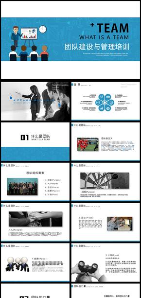 蓝色商务团队建设管理入职培训通用PPT模板