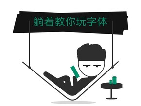 PPT教程【01】——字体篇