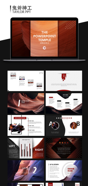 红色惊艳纹理创意计划汇报商务模板