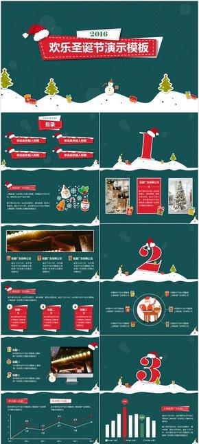 个性化圣诞主题演示模板