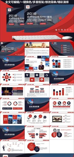 大气红色高端商业路演商业计划书IPO项目融资策划PPT模板