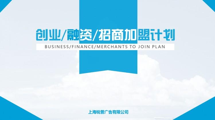 白蓝创业/融资/招商加盟计划商务简约ppt模板