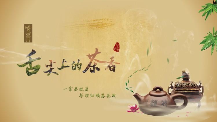 【ppt模板】静态茶叶行业中国风古韵总结汇报类ppt