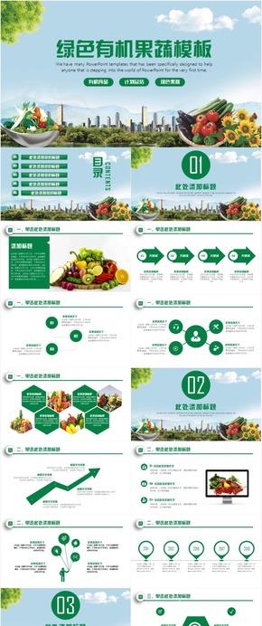 简约大气有机无公害果蔬农产品蔬菜宣传工作汇报计划PPT模板
