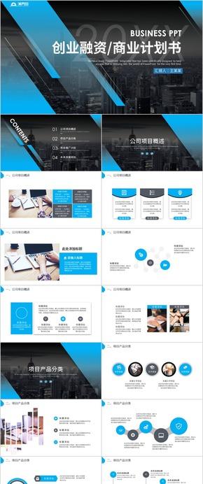 商業計劃書商業創業融資商業計劃書PPT模板商業計劃書互聯網商業ppt模板
