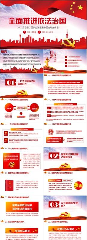 国家宪法全国法治宣传日法治教育PPT模板