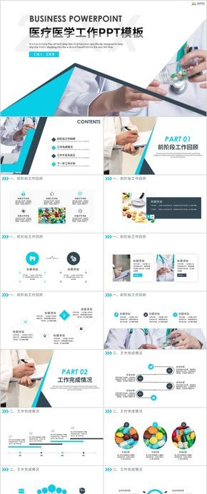 智慧醫療健康醫療生態醫療醫院醫生醫療衛生系統PPT 醫療工作匯報 工作總結