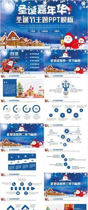 【圣诞快乐】精致圣诞节圣诞派对圣诞活动策划方案PPT