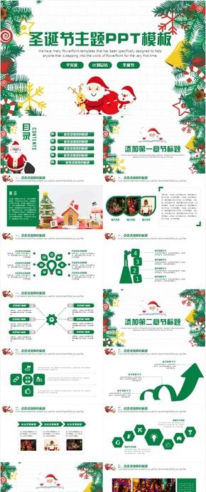 绿色清新圣诞节主题PPT模板