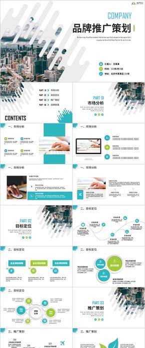 品牌推广企业规划方案介绍PPT模板商业推广商业计划书