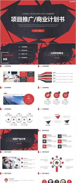 簡約大氣商業計劃書商業創業融資商業計劃書PPT模板商業計劃書互聯網商業