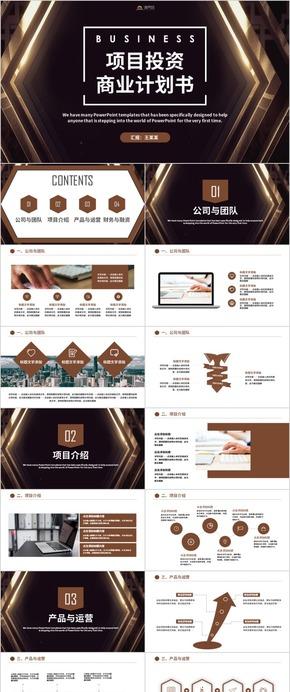 【商業計劃書】創意商業計劃書商業創業融資PPT模板科技創新商業計劃書互聯網商業 項目投資 項目策劃