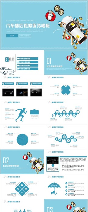 汽车销售汽车美容汽修汽配汽车设计PPT模版