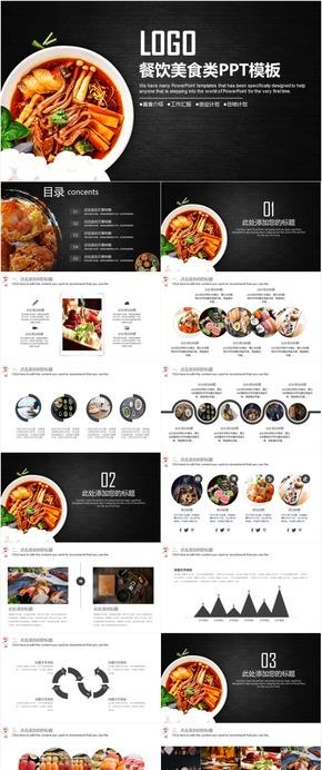 餐飲美食特色小吃美食行業創業融資行業宣傳食品飲料模板