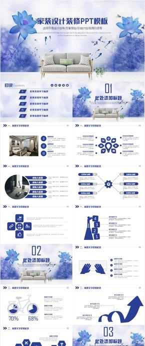 室内装潢装修PPT家装设计公司介绍宣传图文排版动态ppt模板