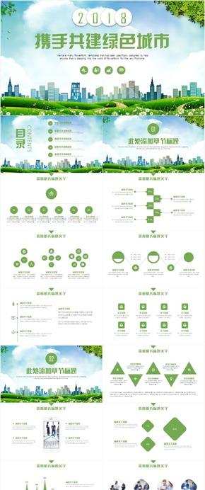 创建文明城市建设生态文明和谐社区PPT模板